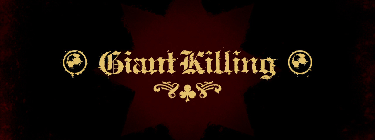 Giant killing screenshot 4