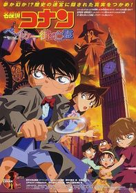 Detective conan movie 6