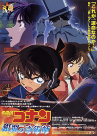 Detective conan movie 8