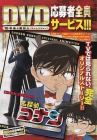 Detective Conan OVA 09: The Stranger in 10 Years