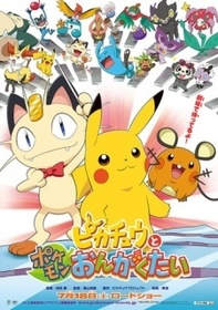 Pokemon: Pikachu to Pokemon Ongakutai