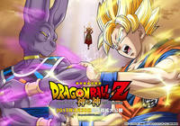 Dragon ball z movie 14 kami to kami cover