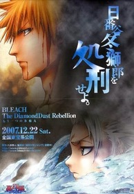 Bleach movie 2 the diamonddust rebellion animation movie